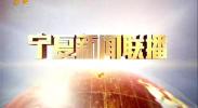 宁夏新闻联播(卫视)-20201017