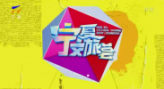 宁夏文旅荟-20201008