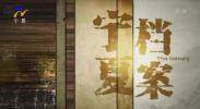 """【档案宁夏·脱贫记】 从""""落难""""到""""罗曼"""":小山村更名背后的脱贫记忆 -20201129"""