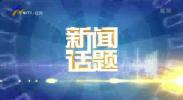 书记晒文旅:泾水之源避暑圣地-20201109