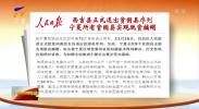 中央主要媒体聚焦宁夏西吉县推出贫困县序列-20201118