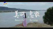 炫彩短视频:惠农-20201109