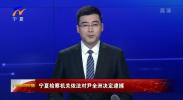 宁夏检察机关依法对尹全洲决定逮捕-20201118