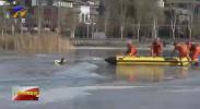 10岁男童掉入冰窟 众人接力紧急救援-20201219