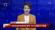联播快评| 守好促进民族团结生命线 同心共圆伟大中国梦-20201205