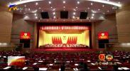 自治区政协十一届四次会议举行第二次全体会议 陈润儿 咸辉等到会听取委员大会发言-20210130
