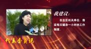 自治区政协委员 祁春霞