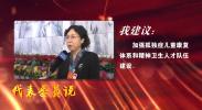 自治区政协委员  刘 媛