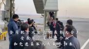 宁夏受表彰的全国脱贫攻坚集体代表和个人载誉归来