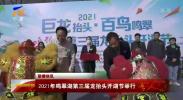 2021鸣翠湖第三届龙抬头开湖节举行-20210313