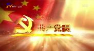 共产党员-20210306