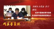 【代表委员说】许宁 支持宁夏建设黄河流域生态保护和高质量发展先行区