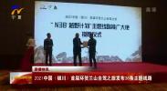 2021中国(银川)首届环贺兰山自驾之旅发布36条主题线路