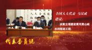 【代表委员说】马汉成:决策立项建设黄河黑山峡水利枢纽工程