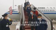 快讯  出席十三届全国人大四次会议的宁夏代表抵达北京