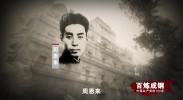 百炼成钢丨第十集: 南昌城头的枪声