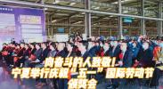 """向奋斗的人致敬!宁夏举行庆祝""""五一""""国际劳动节颁奖会"""