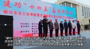 银川市总工会启动百场劳动竞赛