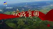 《决战贫困》第四集:产业兴旺惠民生-20210428
