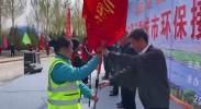 宁夏沿黄城市环保接力巾帼在行动首站活动在中卫市启动
