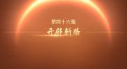 百炼成钢丨第四十六集:开辟新路