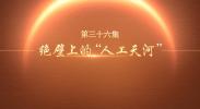 百炼成钢丨第三十六集:绝壁上的人工天河