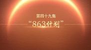"""百炼成钢丨第四十九集:""""863计划"""""""