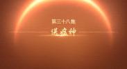 百炼成钢丨第三十八集:送瘟神