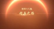 百炼成钢丨第四十八集:精兵之路