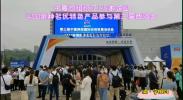 第三届中国西部国际投资贸易洽谈会正式开幕