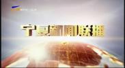 宁夏新闻联播-20210509