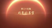 百炼成钢丨第三十五集:闪亮的名字