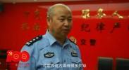 徐进华:做忠诚纯洁可靠、让党中央放心、让人民满意的人民警察