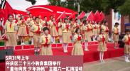 传承红色光辉史 童心共筑中国梦