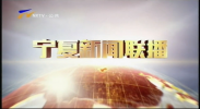 宁夏新闻联播-20210623