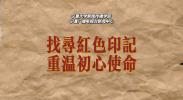 红色印记青年行vlog彭阳篇