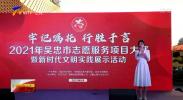 吴忠市举办志愿服务项目大赛-20210606