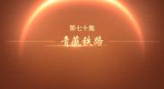 百炼成钢丨第七十集:青藏铁路