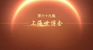 百炼成钢丨第六十九集:上海世博会