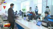 """贺兰县:""""电子证照""""上线 助推政务服务提速升级-20210606"""