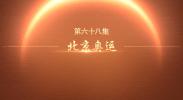 百炼成钢丨第六十八集:北京奥运