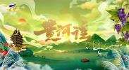 黄河谣 | 第二集:小流域