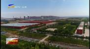 联播快讯丨中宁工业园区获评自治区高新技术产业开发区-20210715