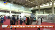 庆祝中国共产党成立100周年书法美术摄影民间工艺作品展开展-20210701