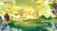 《黄河谣》第五集 | 长城之上-20210716