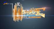 都市阳光-20210708