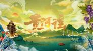 《黄河谣》第四集 | 清洁能源:追风逐日