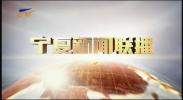宁夏新闻联播-20210706