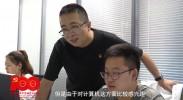 杨乐:坚守企业初心使命 积极为社会服务