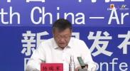 第五届中阿博览会中阿能源合作高峰论坛新闻发布会